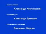 Попугай Кеша: Новые истории  (2007)(1-4 серии)- Online-filmi.com